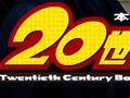 『20世紀少年』