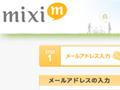 mixi 新規登録フローのページキャプチャ