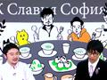 金曜Foot!(2013.03.08) 倉敷保雄さん「ブルガリアについて」
