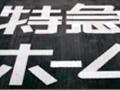 新宿駅ガムテープ文字は警備員の佐藤修悦さん作