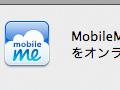 不安定すぎたMobileMeがようやく落ち着く?