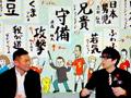 金曜Foot!(2013.01.18) 倉敷保雄さん「正しいディフェンス」