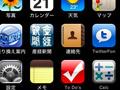 iPhoneに第1弾として入れたアプリを流し書き