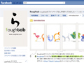 Facebookにてファンページを作りました