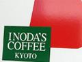 INODA COFFEE / イノダコーヒ [京都エピソード1]