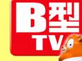 B型人間専門チャンネル「B型TV」