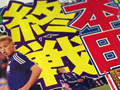 2010WC パラグアイ0(5PK3)0日本 スポーツ新聞主要4紙一面の様子