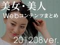 美女・美人 Webコンテンツまとめ 201208ver.