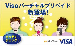 Visaバーチャルプリペイド新登場 VISA
