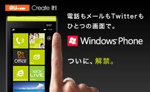 電話もメールもTwitterもひとつの画面で。 Windows Phone