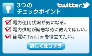 Twitter 3つのチェックポイント