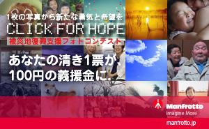 あなたの清き1票が、100円の義援金に。 CLICK FOR HOPE