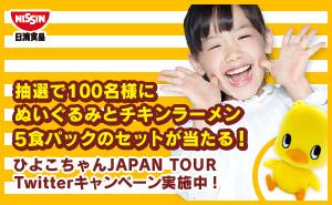 NISSIN ひよこちゃんJAPAN TOUR