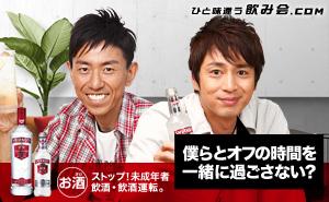 ひと味違う 飲み会.com