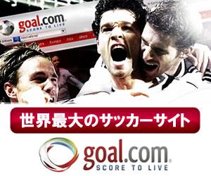 世界最大のサッカーサイト goal.com