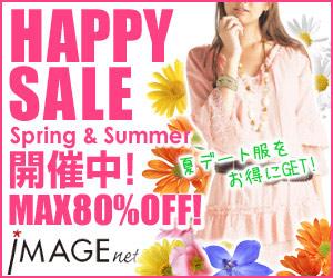 HAPPY SALE 開催中! IMAGEnet