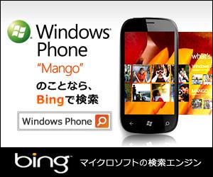 Windoes Phone マイクロソフトの検索エンジン bing