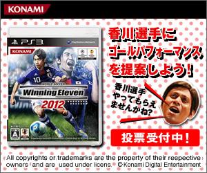 香川選手にゴールパフォーマンスを提案しよう! KONAMI