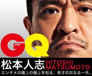 松本人志 エンタメの極上を知る、奇才の次なる一手。 GQ