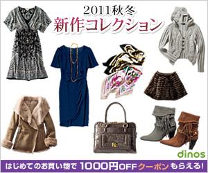 2011 秋冬 新作コレクション はじめてのお買い物で1000円OFFクーポンもらえる! dinos