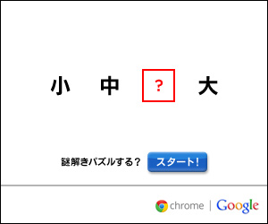 小 中 ? 大 chrome | Google