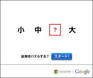 小 中 ? 大 chrome   Google
