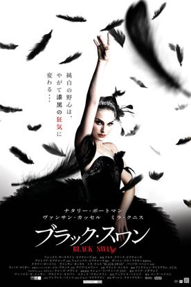 BLACK SWAN ポスター