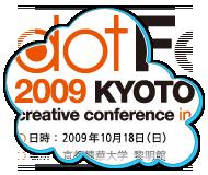 dotFes 2009 KYOTO