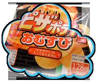 ピザポテト風おむすび
