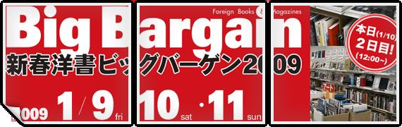 新春洋書ビッグバーゲン2009
