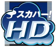 スカパー!HD