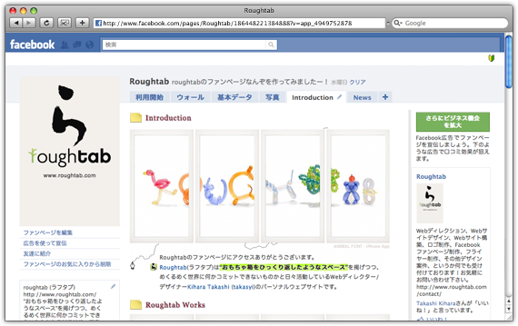 Facebook FanPage: Roughtab