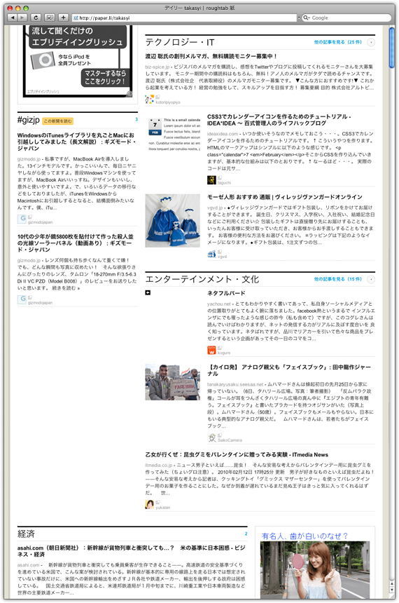 paper.li: デイリー takasyi | roughtab 紙 2