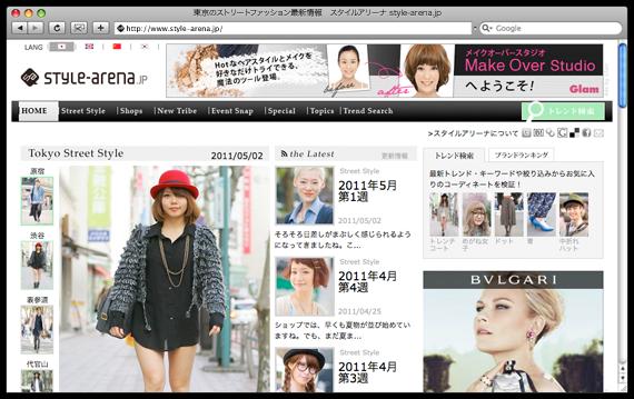 東京のストリートファッション最新情報 スタイルアリーナ style-arena.jp