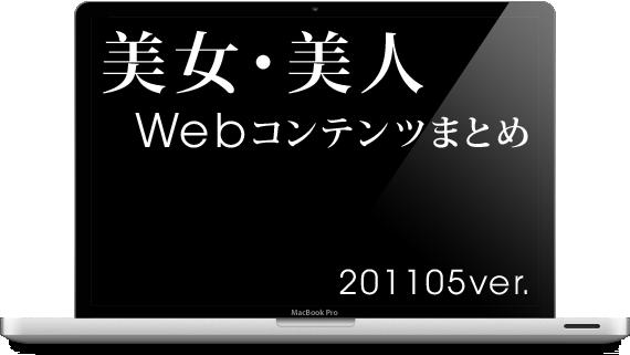 美女・美人Webコンテンツまとめ 201105ver.