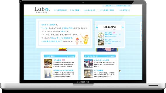 「トイレに、愛を。」日本トイレ研究所