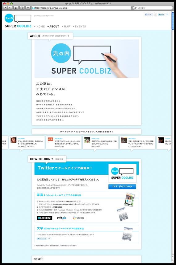 丸の内 SUPER COOLBIZ / スーパークールビズ 4
