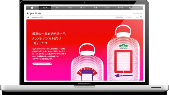 2012年初売りのWebデザインいろいろ