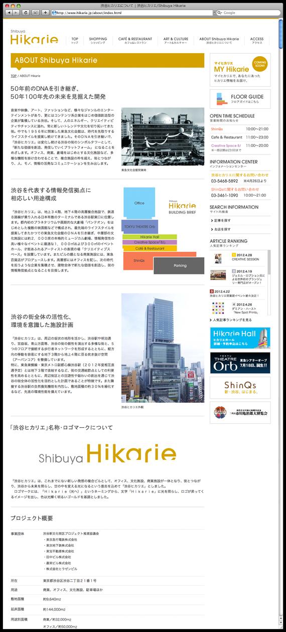 渋谷ヒカリエ/Shibuya Hikarie 2