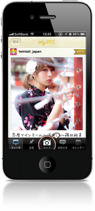 iPhoneアプリ My365 twintail_japanのカレンダー 3