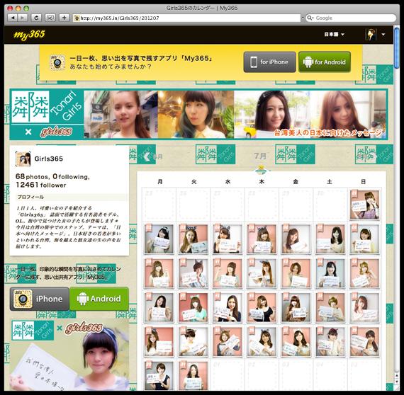 Girls365のカレンダー   My365