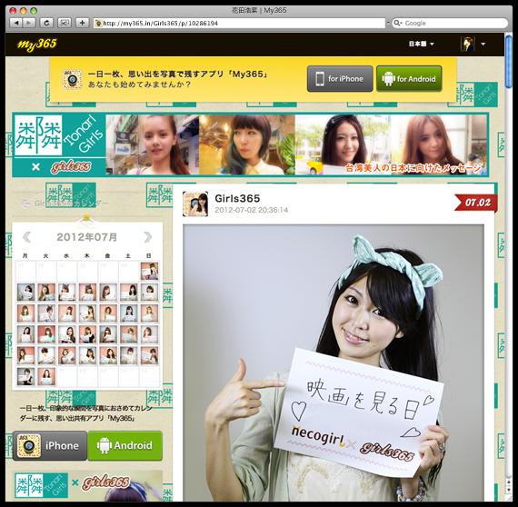 花田浩菜   My365