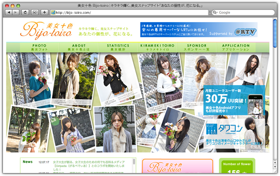 美女十色 Bijo-toiro キラキラ輝く、美女スナップサイト「あなたの個性が、花になる。」