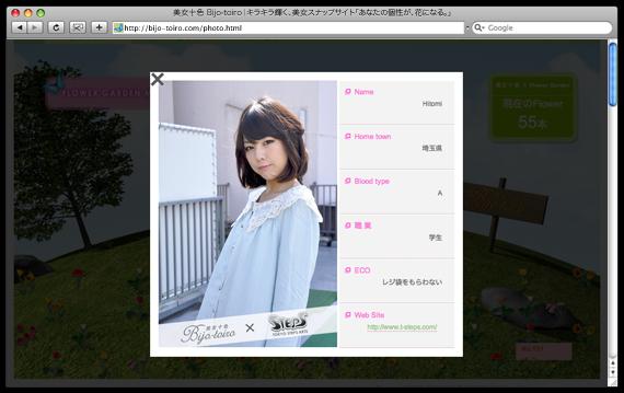 美女十色 Bijo-toiro キラキラ輝く、美女スナップサイト「あなたの個性が、花になる。」 2