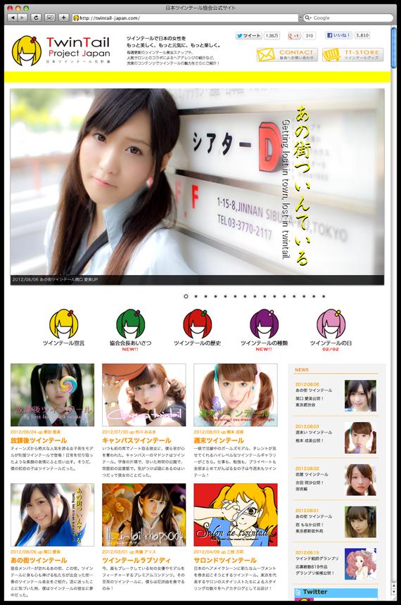 日本ツインテール協会公式サイト