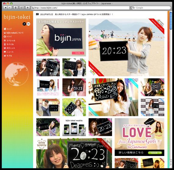 bijin-tokei(美人時計)公式ウェブサイト - Japanese