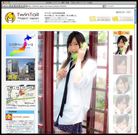 日本ツインテール協会公式サイト 2