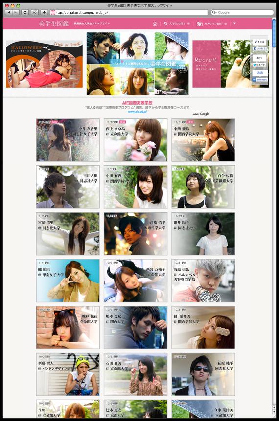 美学生図鑑 美男美女大学生スナップサイト