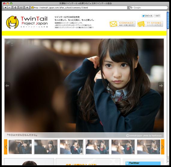 日本ツインテール協会公式サイト 3