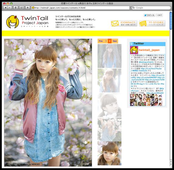 日本ツインテール協会公式サイト 4